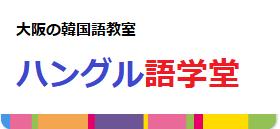 大阪韓国語教室ハングル語学堂